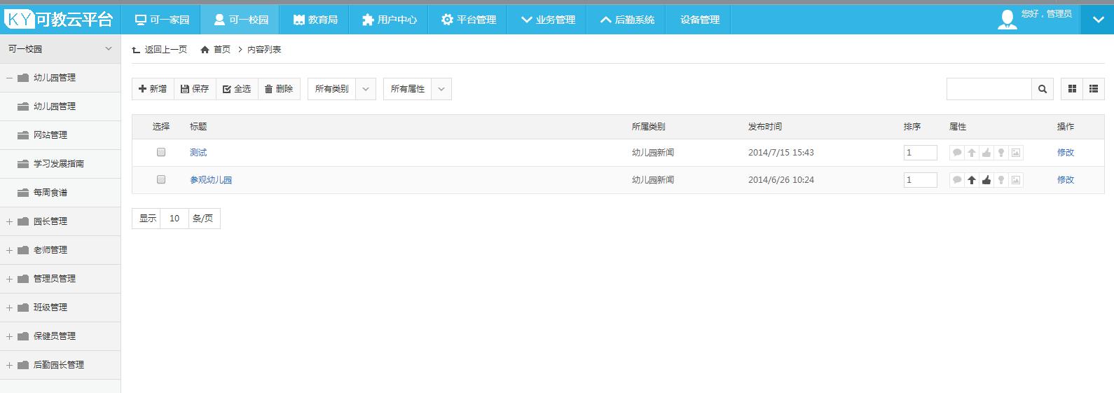 南京科教平台