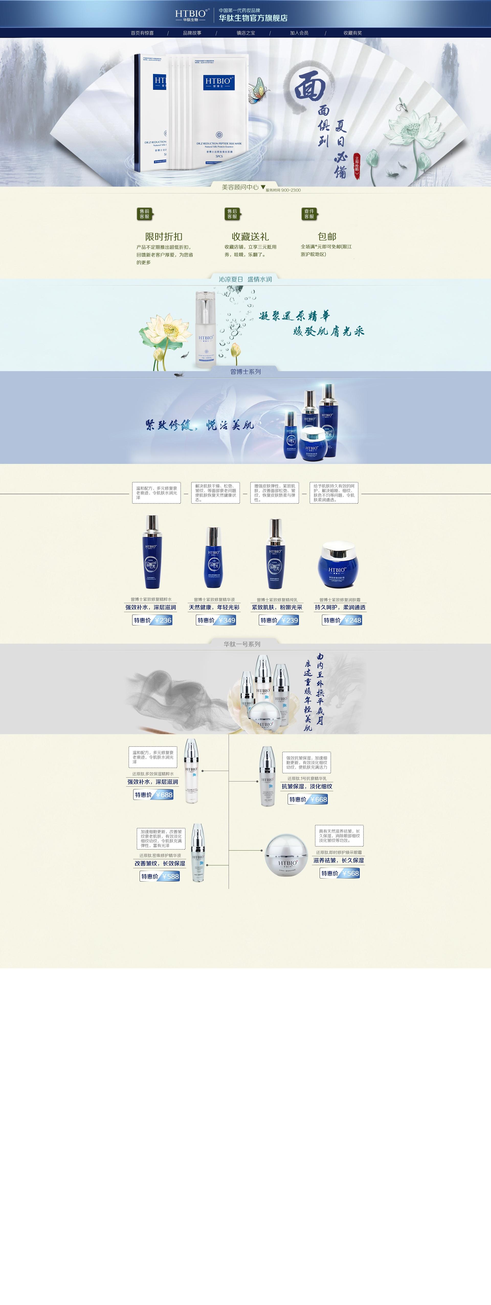 中国风护肤品