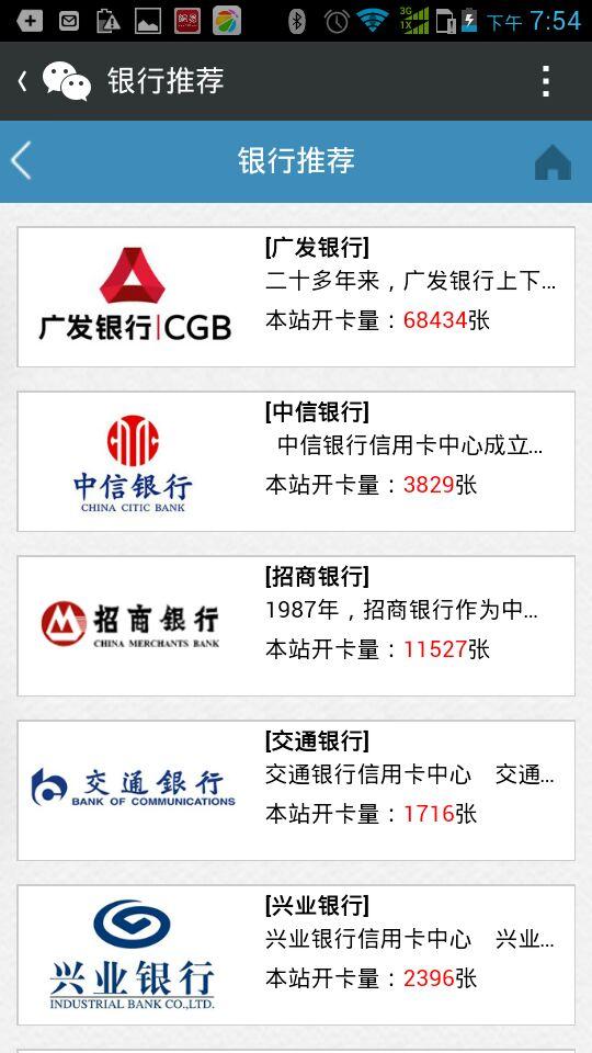 酷卡-微信在线申请信用卡