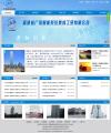 广电建设集团