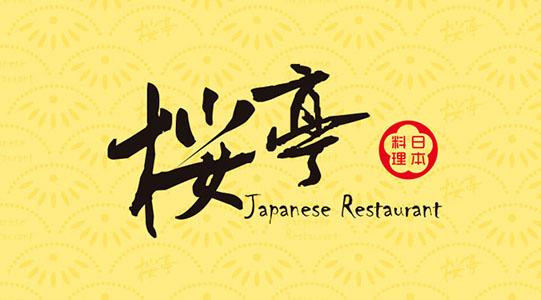 樱亭日式料理