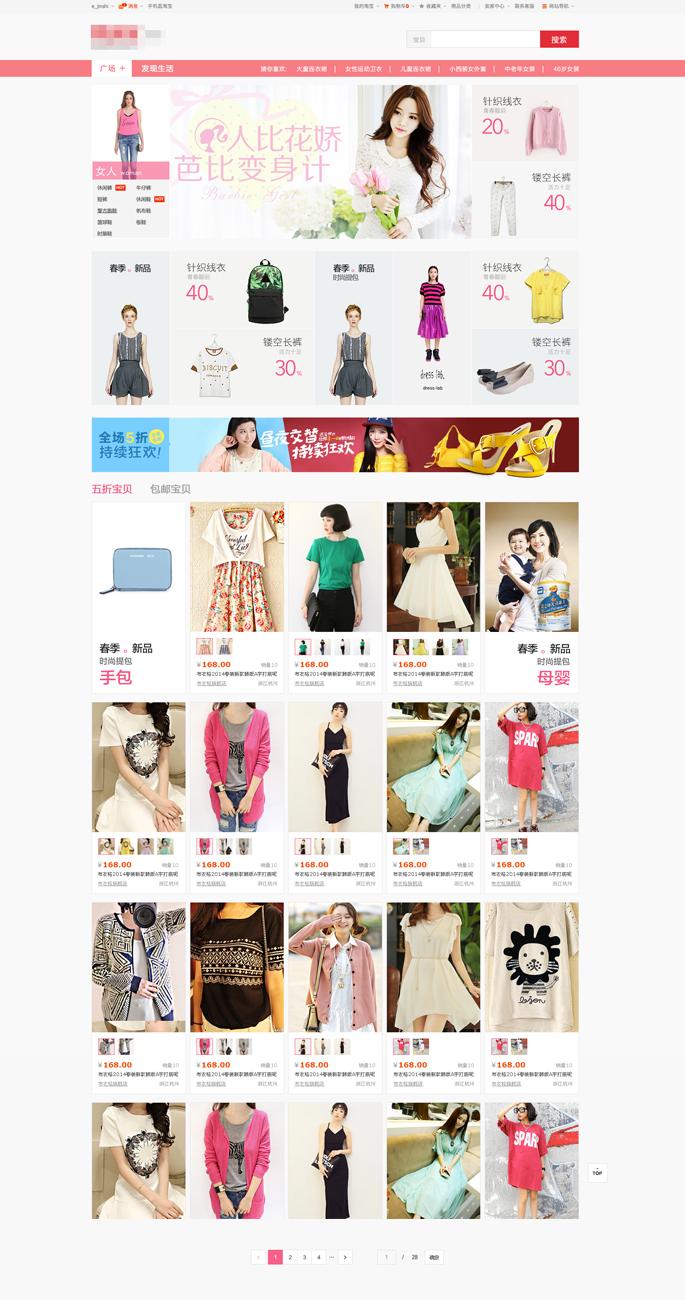 购物导购网站