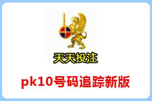 pk10自动投注软件号码追踪