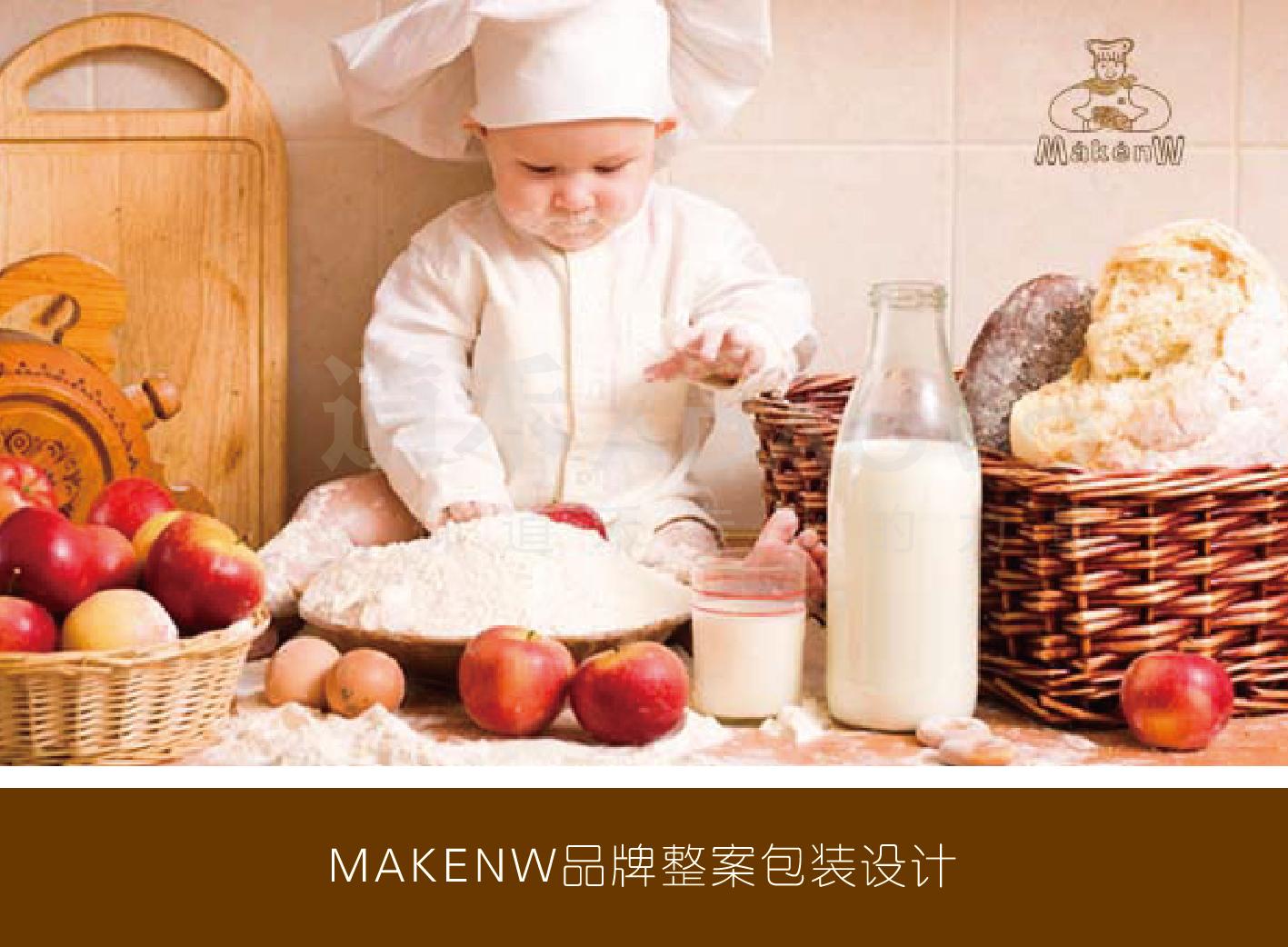 上海MAKENW烘培-VI设计
