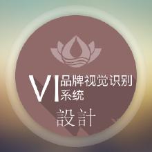 威客服务:[34732] VIS品牌形象设计