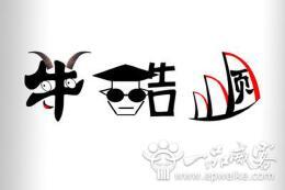 创意汉字美术字体设计方法 创意汉字文字美术字体设计