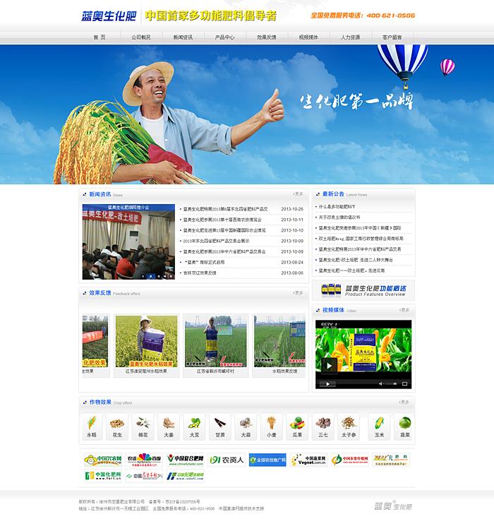 徐州市宏星肥業有限公司