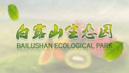 白露山生态园