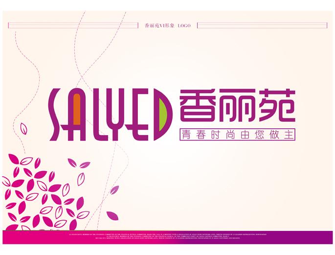 香丽苑logo设计及应用