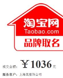 1036元 上海品牌取名