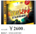 2600元 香港壹加壹集团策划出书