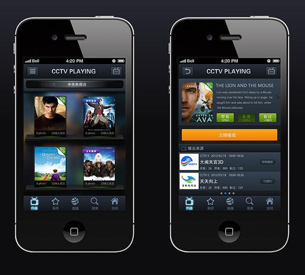 手機/平板app界面設計