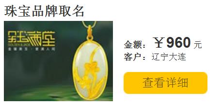 960元 大连珠宝品牌名