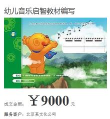 9000元 北京幼儿音乐启智教材编写