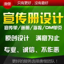 威客服务:[35316] 宣传单/画册/海报/DM