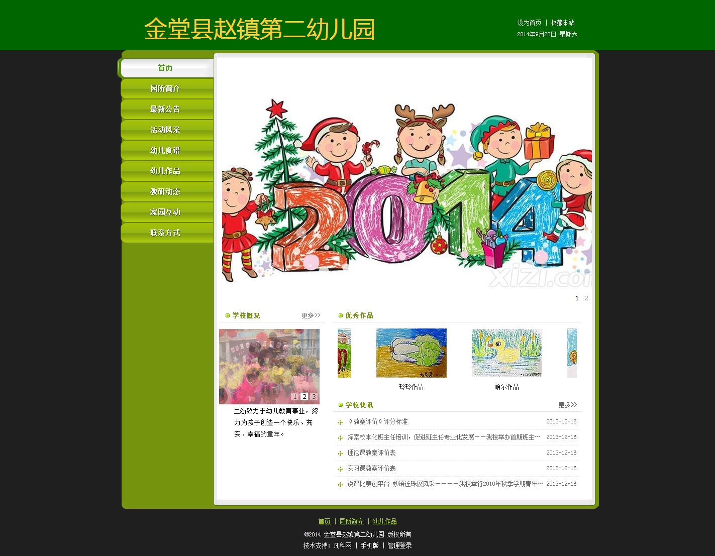 金堂县赵镇第二幼儿园