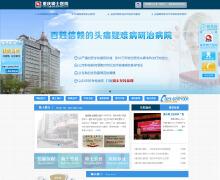 重庆骑士医院头痛专治中心