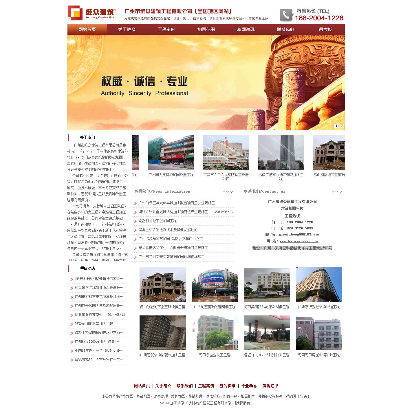广州建筑结构加固 房屋基础加固 广州加固公司
