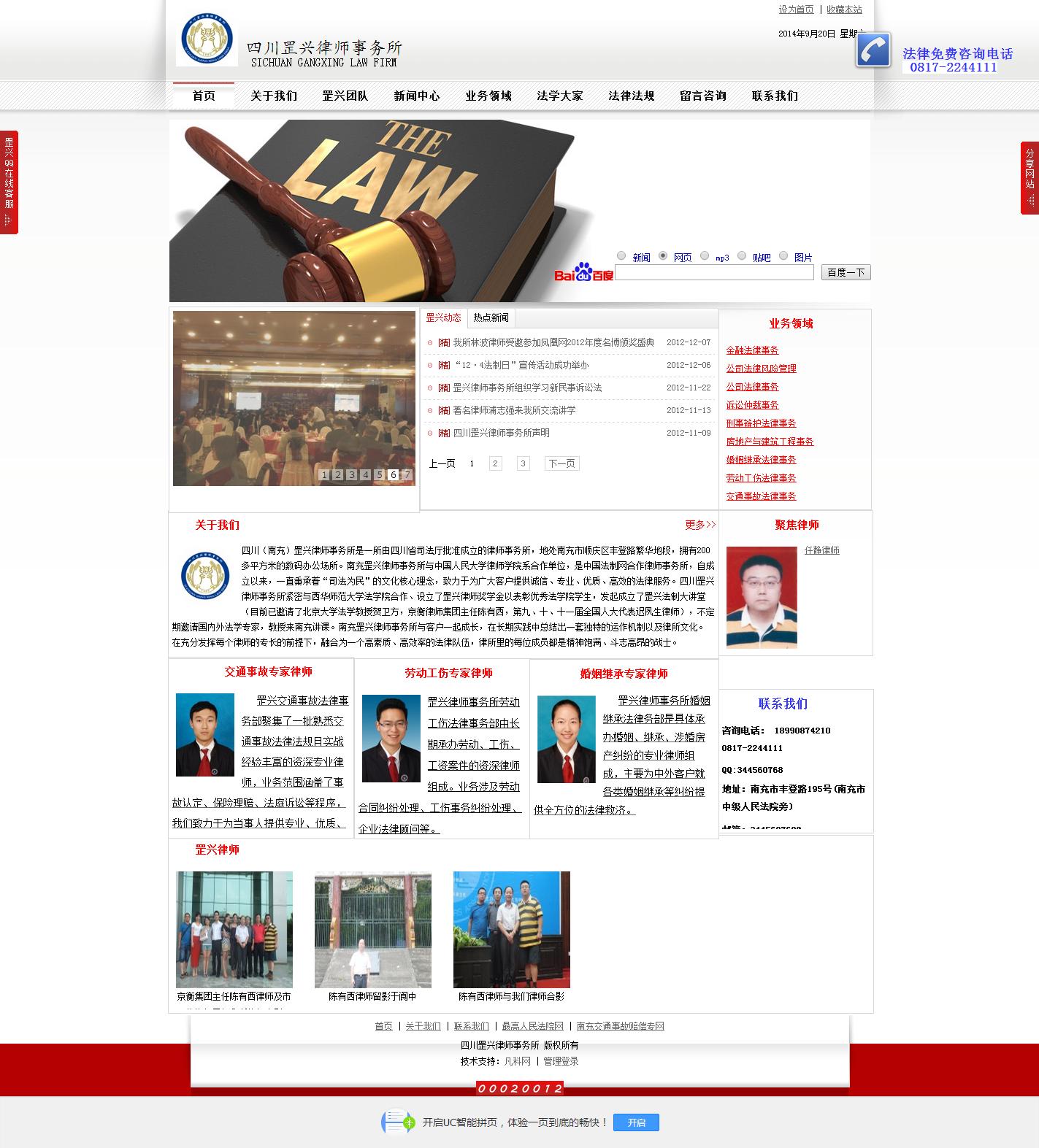 【四川省十佳律師事務所】罡興律師集團