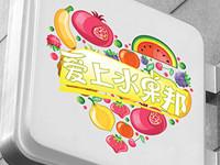 """食品公司LOGO和VI设计""""爱上水果邦"""""""