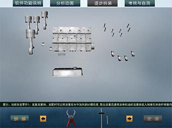 虚拟拆装系统