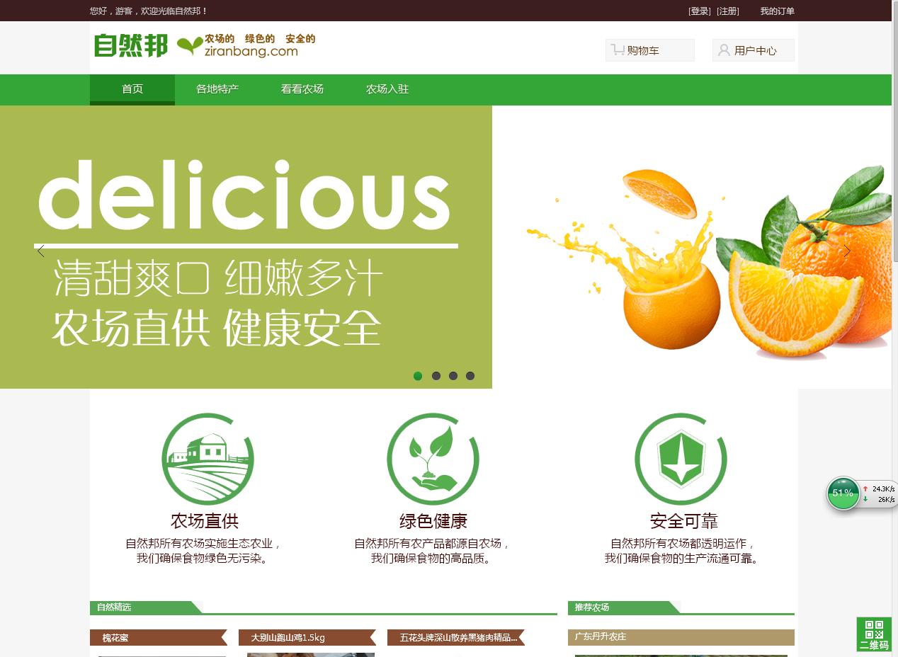 电商网站ui设计