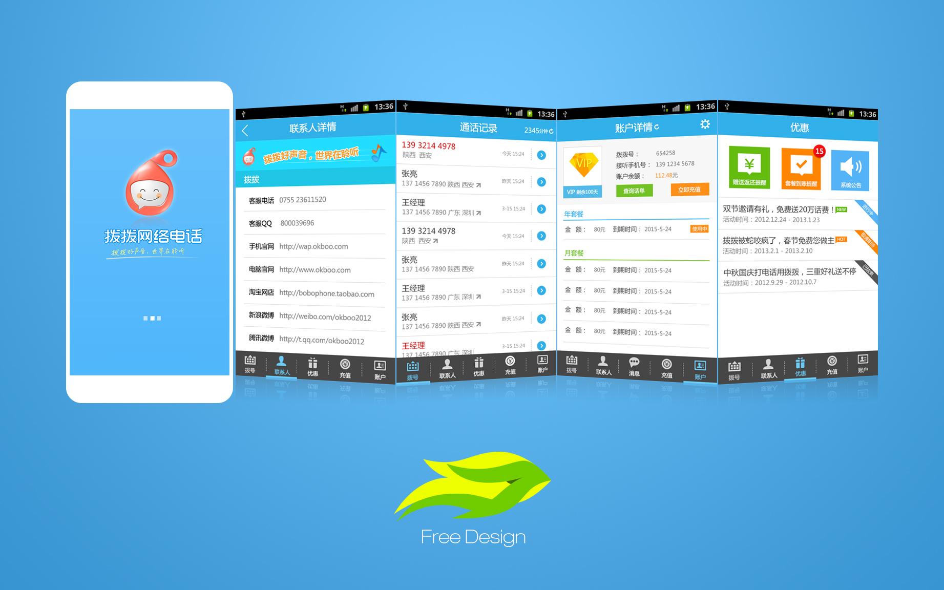 手機APP UI界面設計