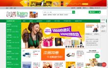 汉购网-电商网站