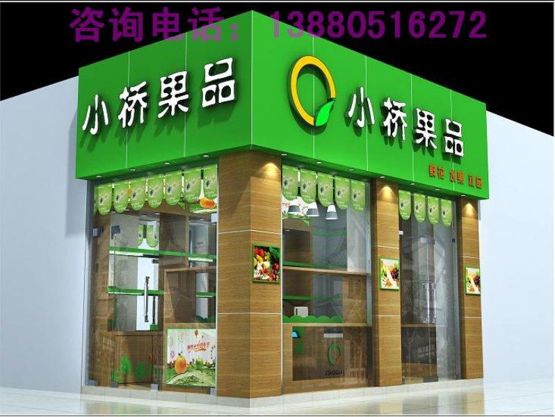 成都高端水果专卖店装修设计公司/水果店装修设计风格