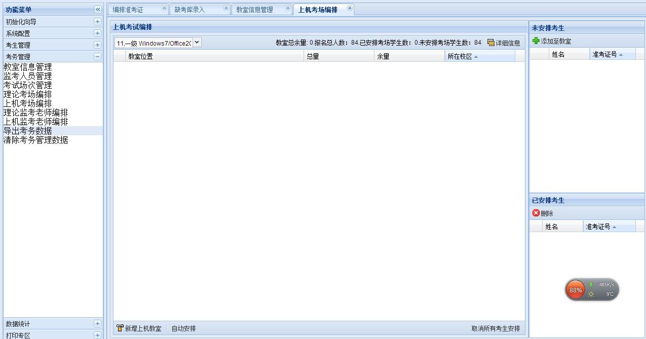 等级考试网上教务系统开发