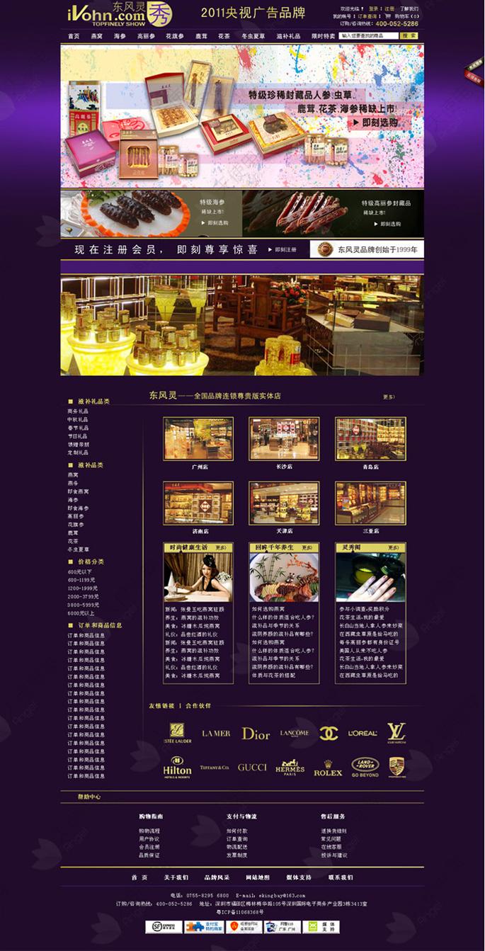B2C商城案例-东风灵秀