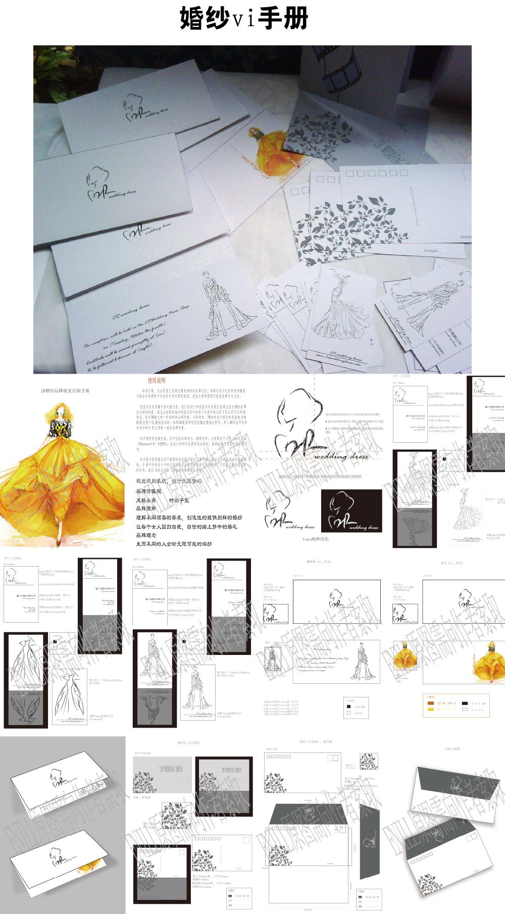 婚纱VI手册
