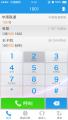网络电话APP  Android&IOS