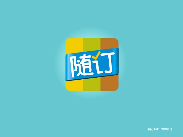 隨訂app 品牌logo設計