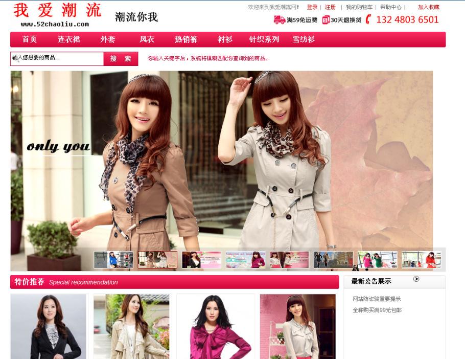 电子商务网站开发 购物网站设计与开发 C2C开发 B2C开发
