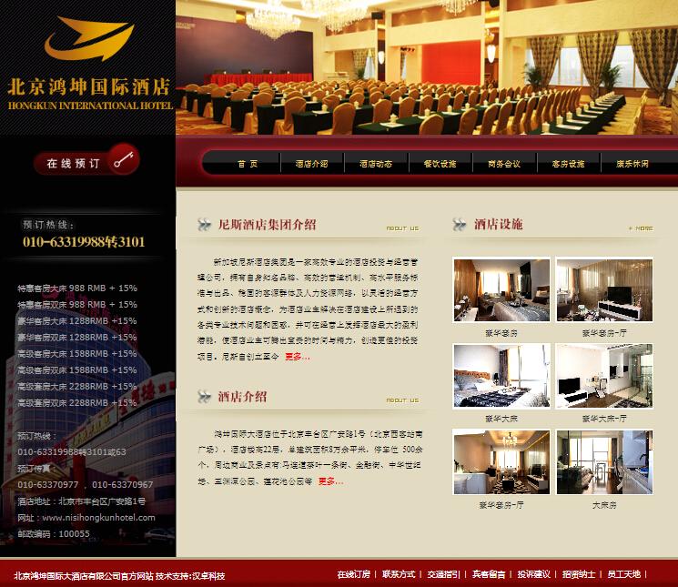 北京鸿坤国际大酒店有限公司
