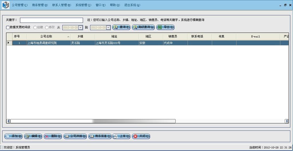 企业商务软件 客户管理系统 联系人管理 商务交流记录管理
