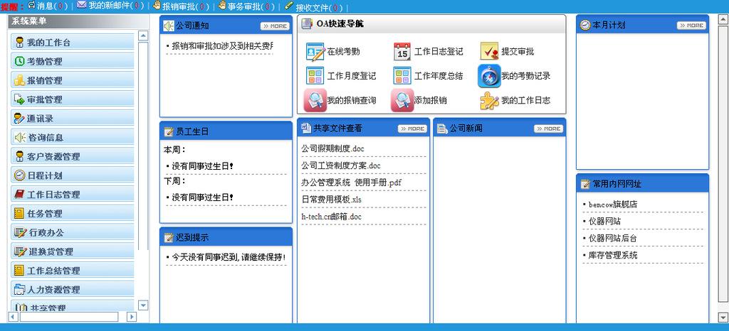 OA系统开发 OA办公自动化系统开发 OA信息管理系统