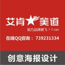 威客服务:[16811] 创意海报设计