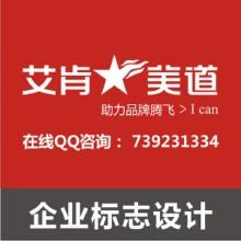 威客服务:[16815] 深圳品牌logo设计