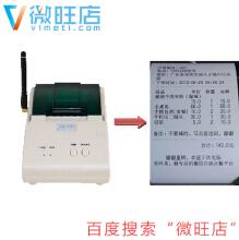 威客服务:[37504] 58mm微型热敏wifi网口一体微旺店打印机