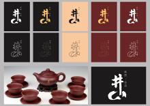 井口LOGO设计(陶艺,茶具,茶)