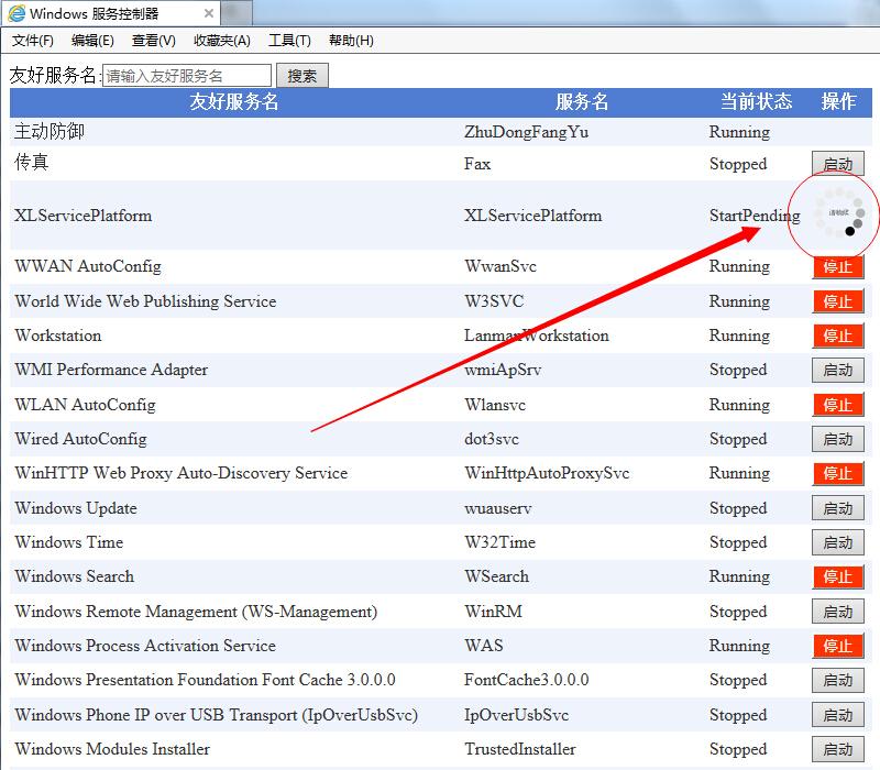 Windows服務管理器