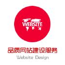 威客服务:[37834] 品质网站建设服务