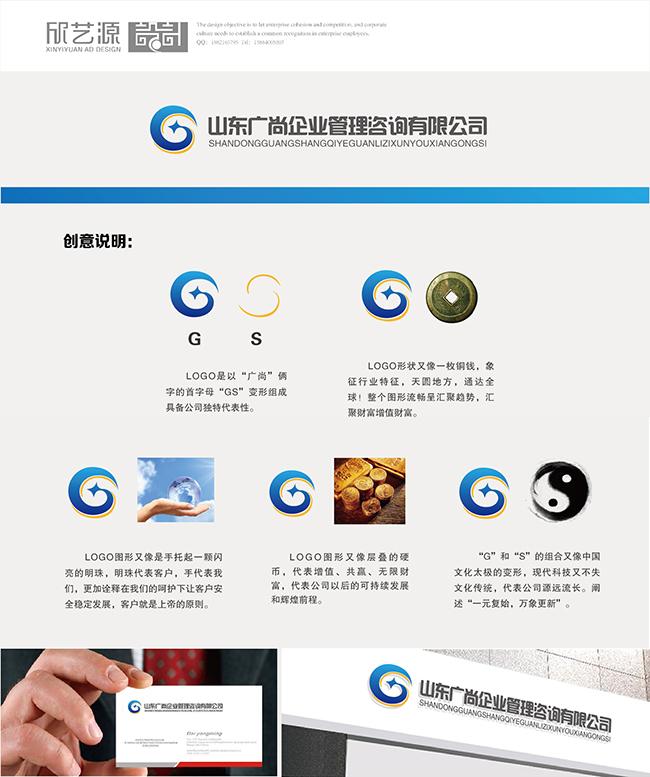 山东广尚管理咨询有限公司LOGO创意策划