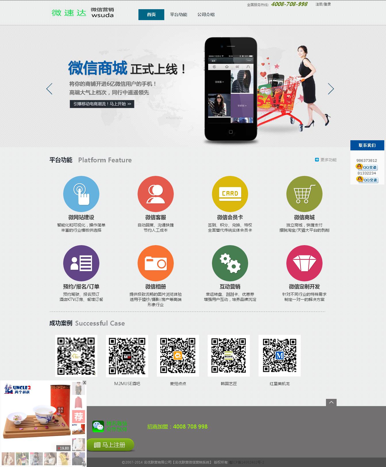 微信营销网站
