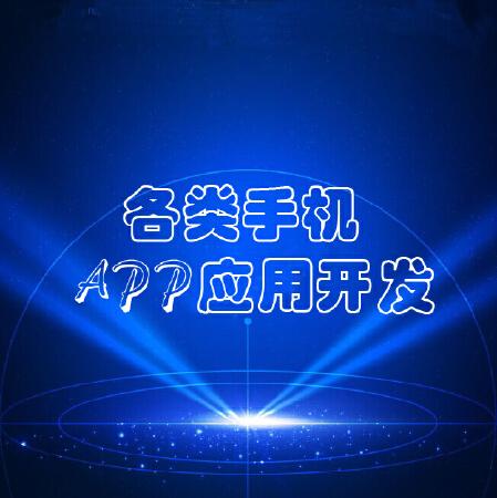 各类APP软件开发