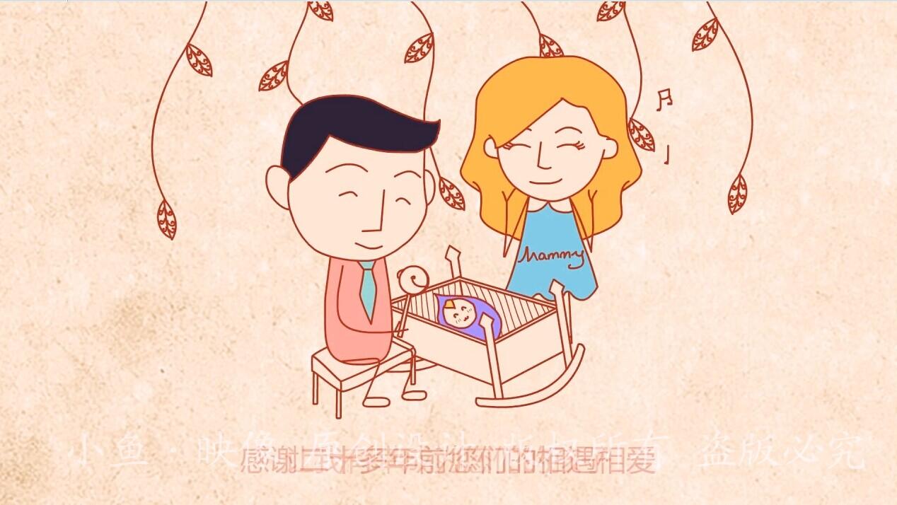 婚礼视频动画MV《爸妈谢谢您》