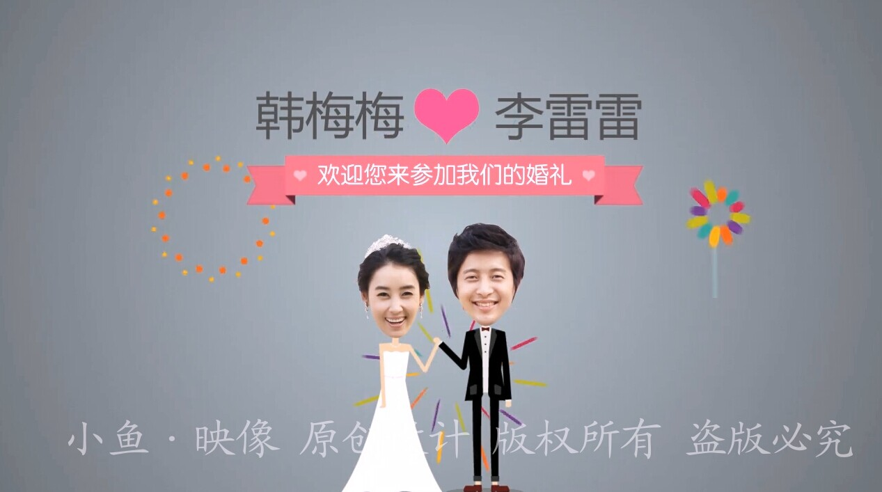 婚礼视频动画MV《妈妈咪B版》