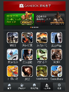 gamebox游戏盒子手机客户端